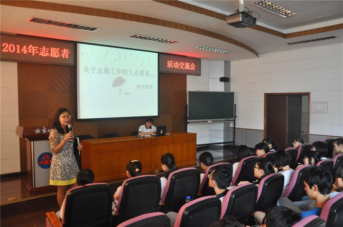 给同学们提出关于开展志服活动的要求